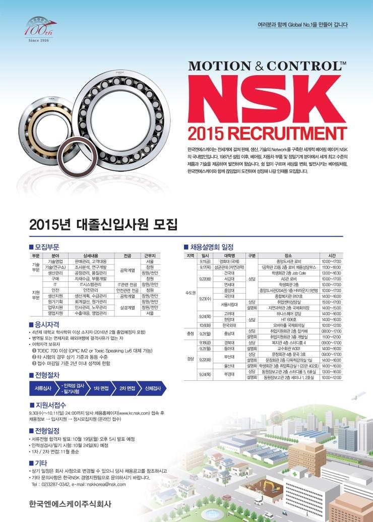 NSK 공개채용