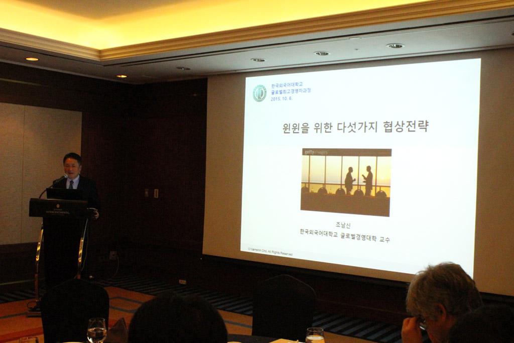 [15. 09. 15] 글로벌 CEO과정 2학기 2주차 강의