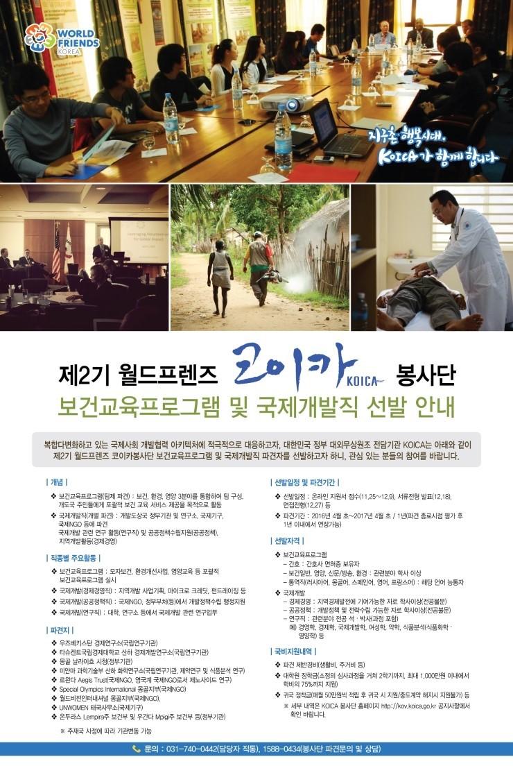 한국국제협력 봉사단모집
