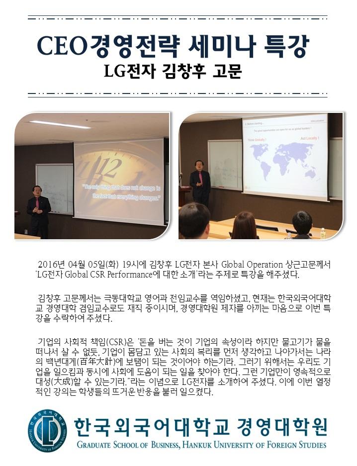 CEO 경영전략 세미나특강-LG전자 김창후고문