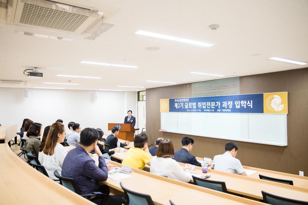 글로벌 취업전문가 과정 입학식2