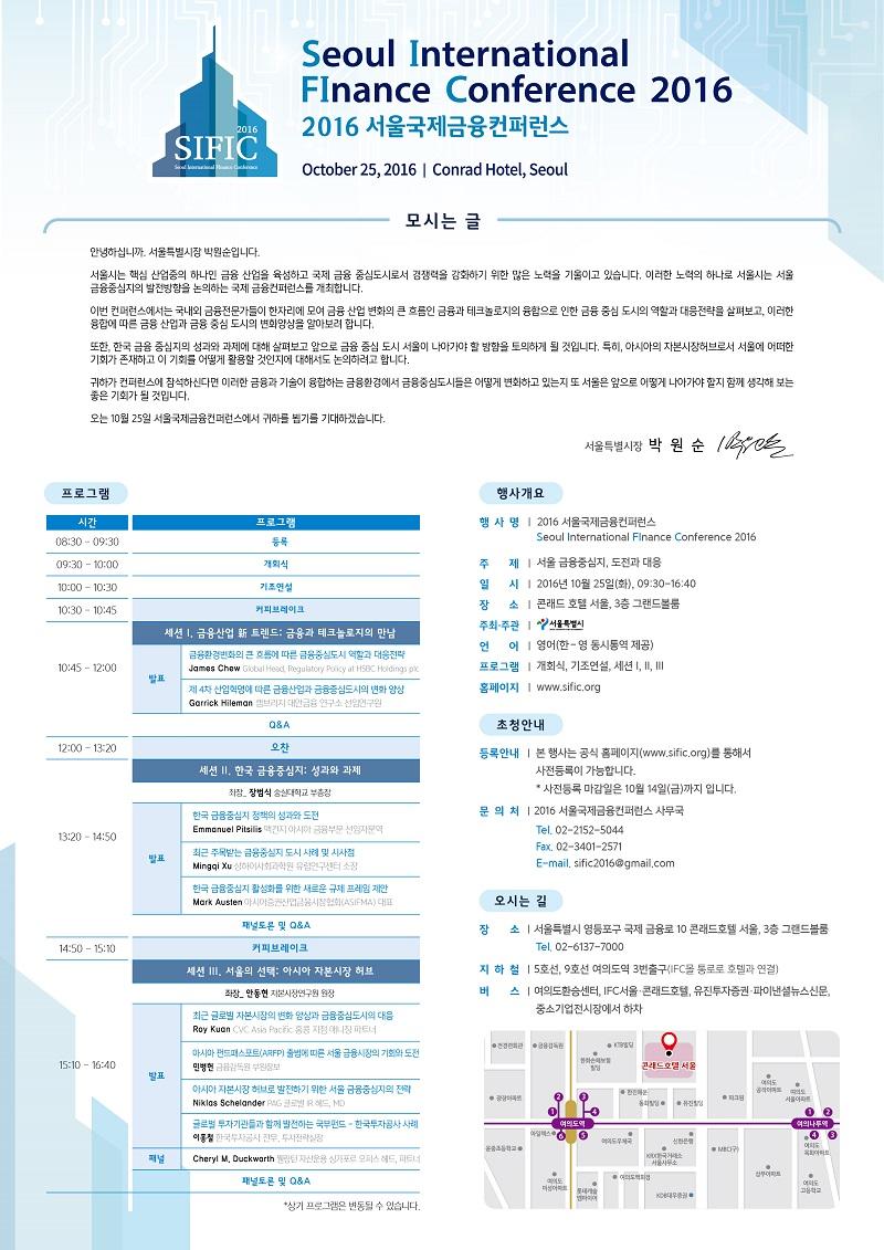 2016 서울국제금융컨퍼런스