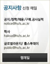 공지사항 신청 메일-공지 / 장학/ 채용 / 구매.공사실적 notice@hufs.ac.kr 학사 haksa@hufs.ac.kr 글로벌라운지/ 훕스투데이 public@hufs.ac.kr
