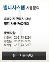 빌더시스템 사용문의-홈페이지 관리자 대상빌더 사용 FAQ참조문의사항김윤정  02-2173-2224이윤재  02-2173-2225정정은  02-2173-2237